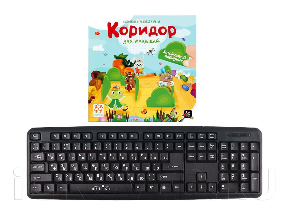 Коробка настольной игры Коридор для детей (новый дизайн) в сравнении с клавиатурой