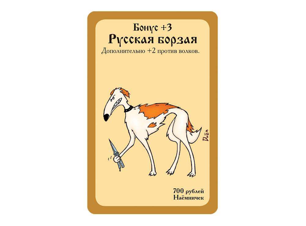 Карты действий настолькой игры Русский Манчкин