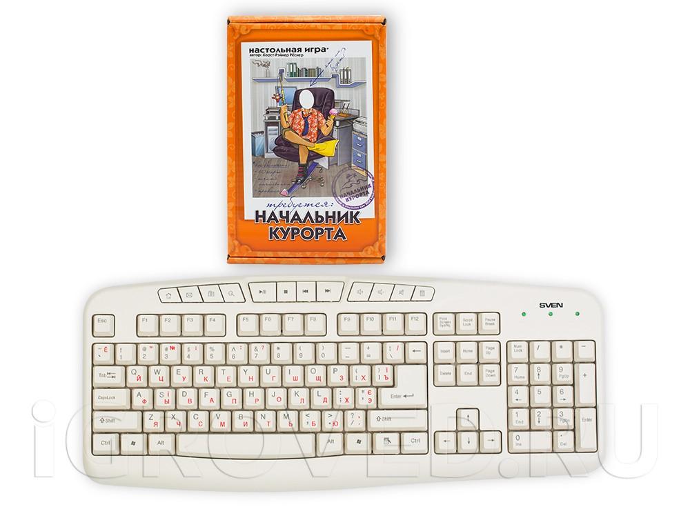 Коробка настольной игры Начальник курорта в сравнении с клавиатурой