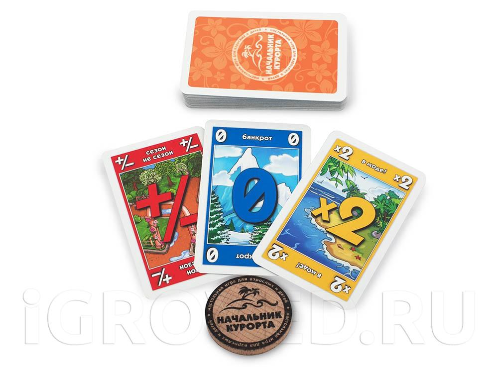 Карточки настольной игры Начальник курорта