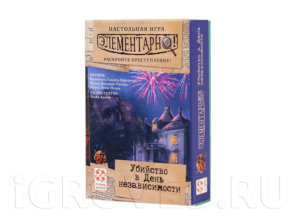 Коробка настольной игры Элементарно! Убийство в День независимости