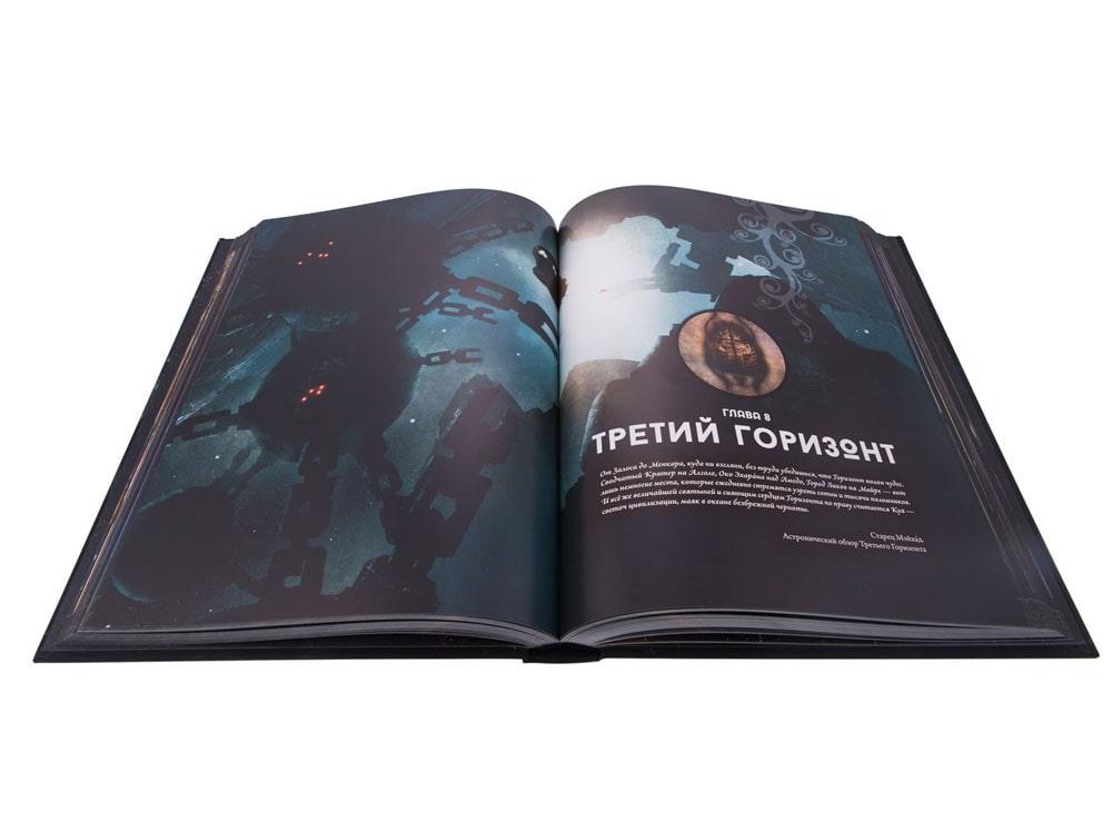 Книга ролевой игры Кориолис.Третий Горизонт