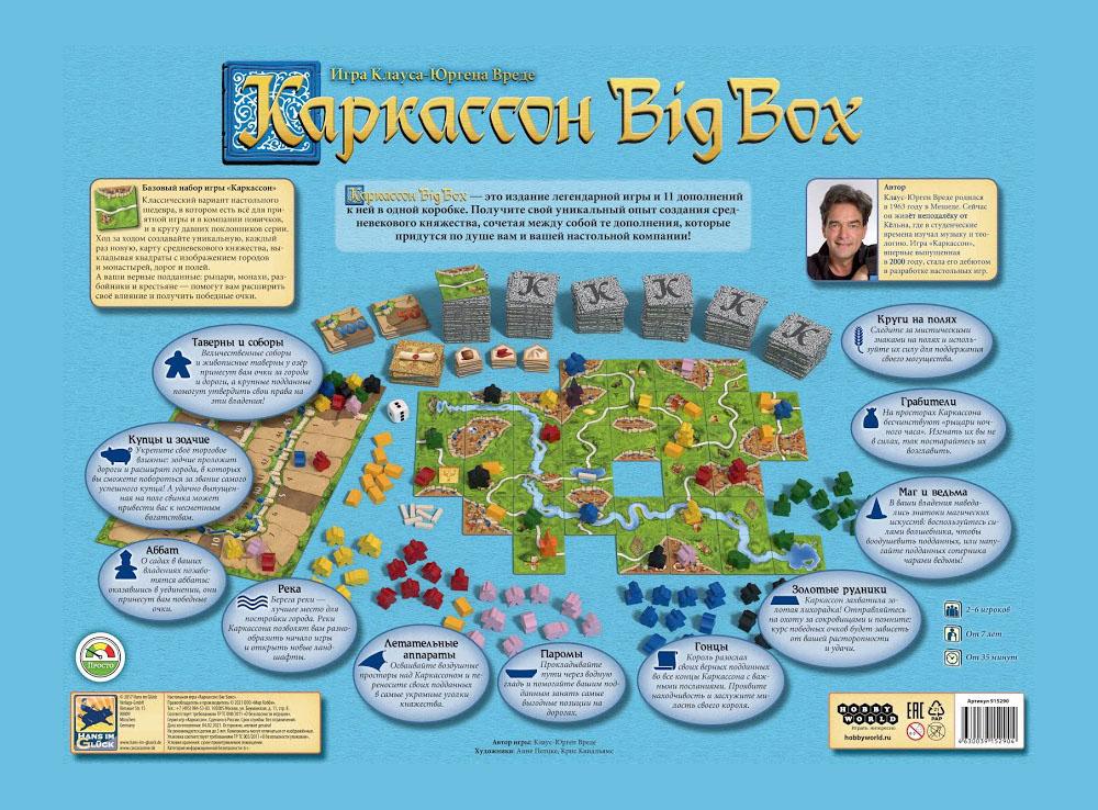 Описание настольной игры Каркассон: Big box