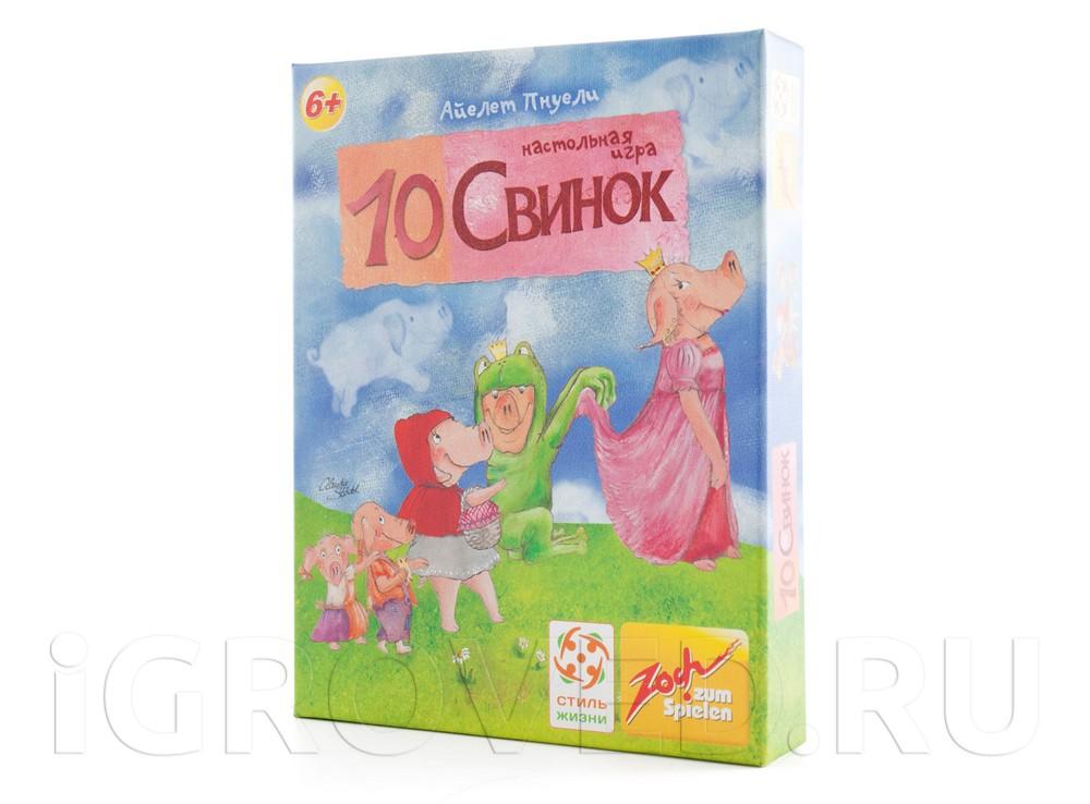 Игра 10 свинок (на русском языке)