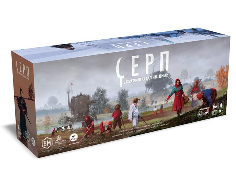 Коробка настольной игры Серп: Захватчики из далёких земель (дополнение)