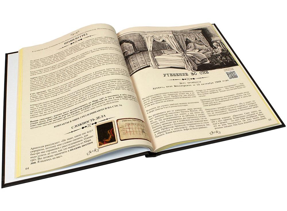 Книга настольной игры Тайны Аркхэма