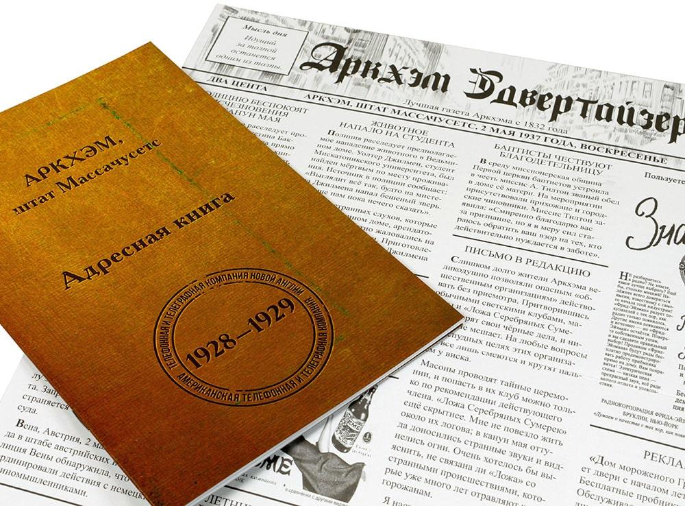 Газета и адресная книга настольной игры Тайны Аркхэма