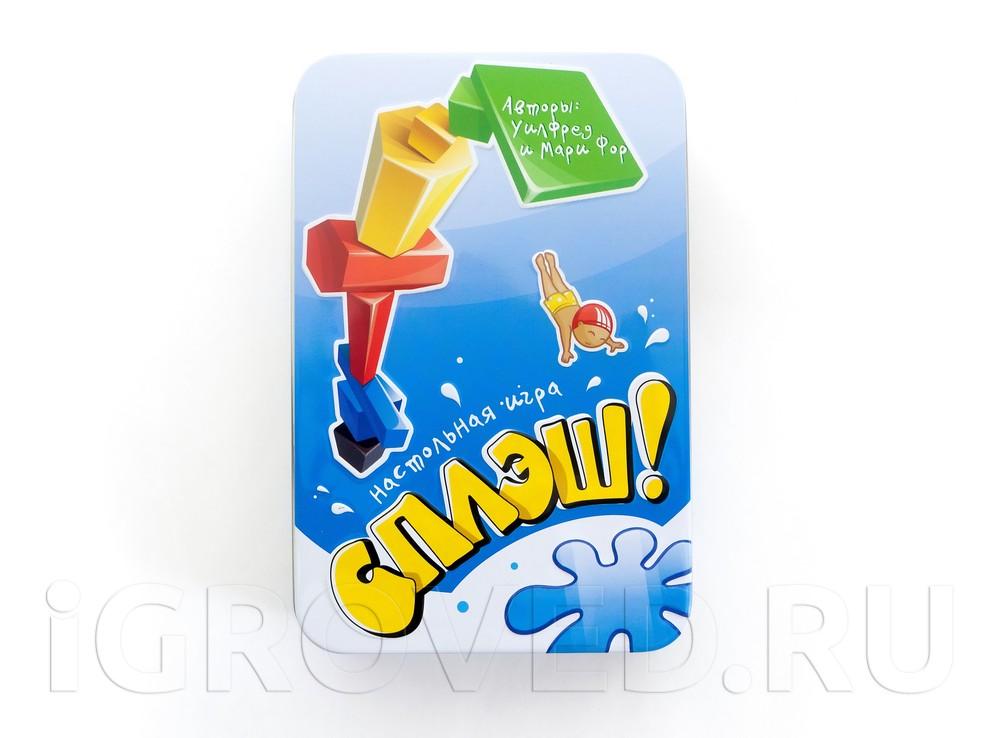 Коробка настольной игры Сплэш!