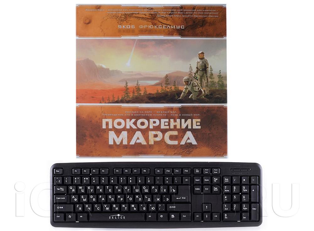 Коробка настольной игры Покорение Марса (Terraforming Mars) по сравнению с клавиатурой