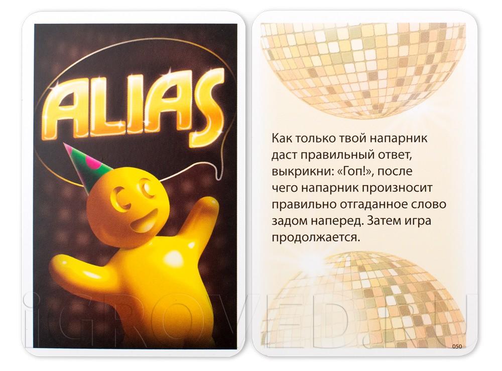 Карта в настольной игре Алиас для вечеринок (компактная версия)