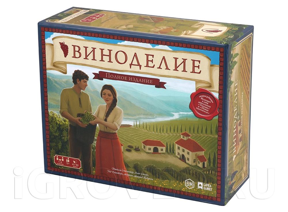 Коробка настольной игры Виноделие. Полное издание