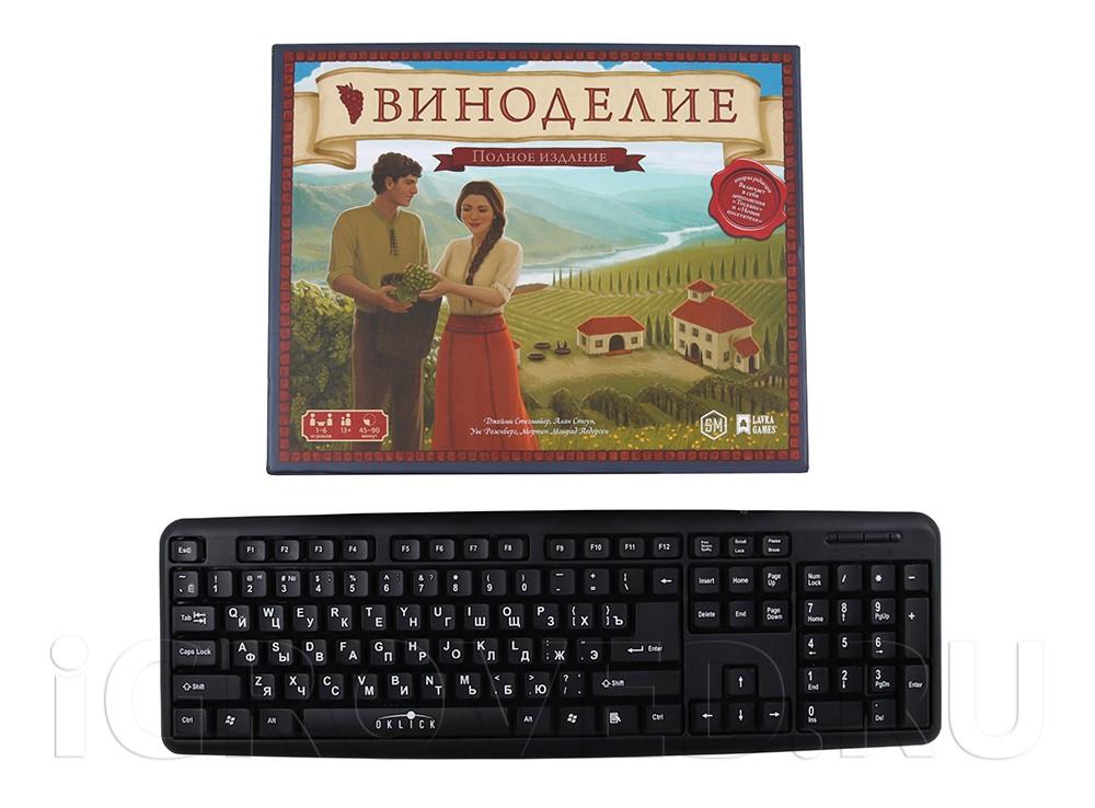 Коробка настольной игры Виноделие. Полное издание в сравнении с клавиатурой
