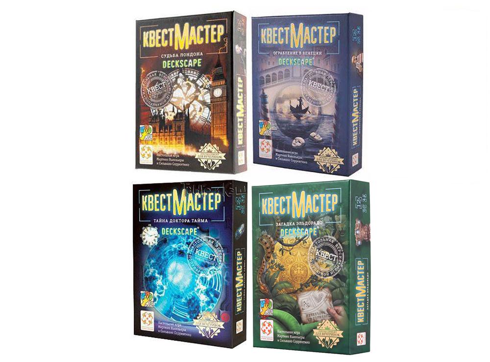 Набор настольных игр серии КвестМастер