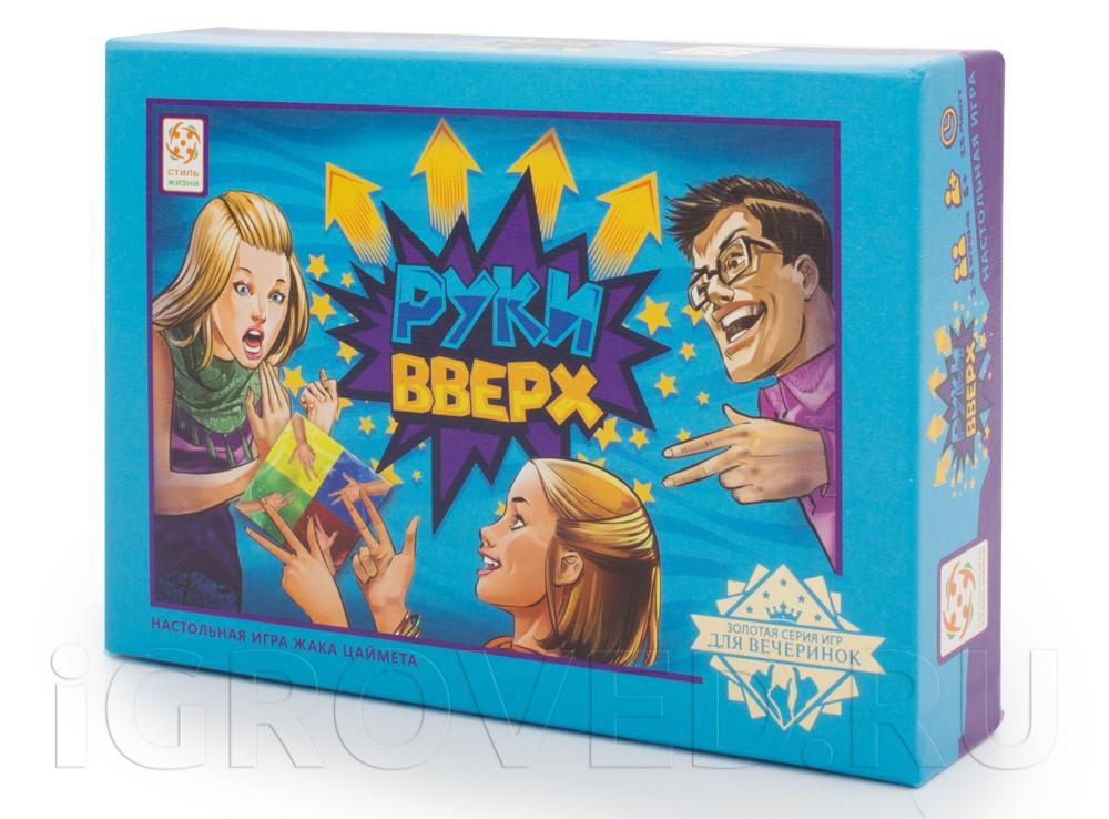 Коробка настольной игры Руки вверх