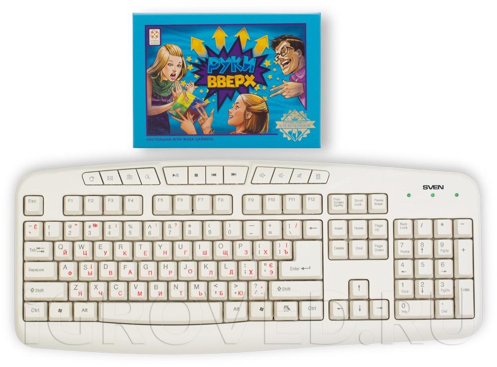 Коробка настольной игры Руки вверх в сравнении с клавиатурой