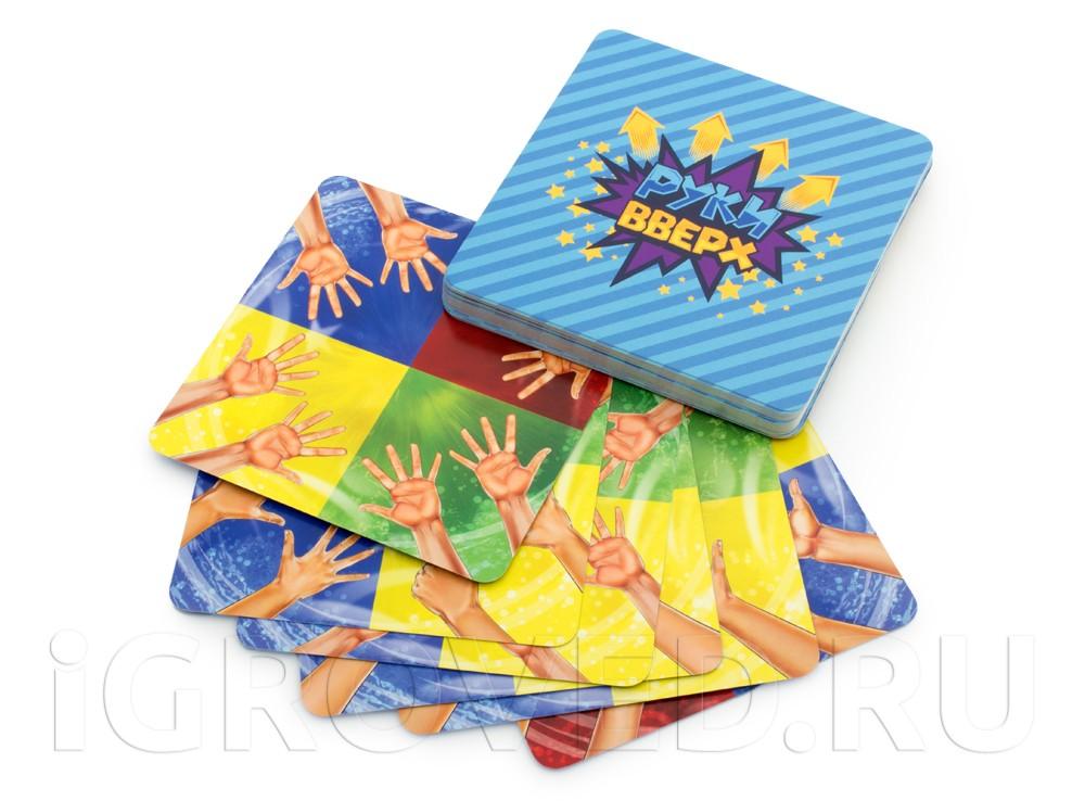 Карточки настольной игры Руки вверх
