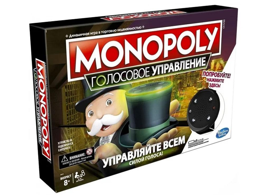 Коробка настольной игры Монополия. Голосовое управление