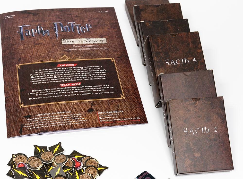 Компоненты настольной игры Гарри Поттер. Битва за Хогвартс