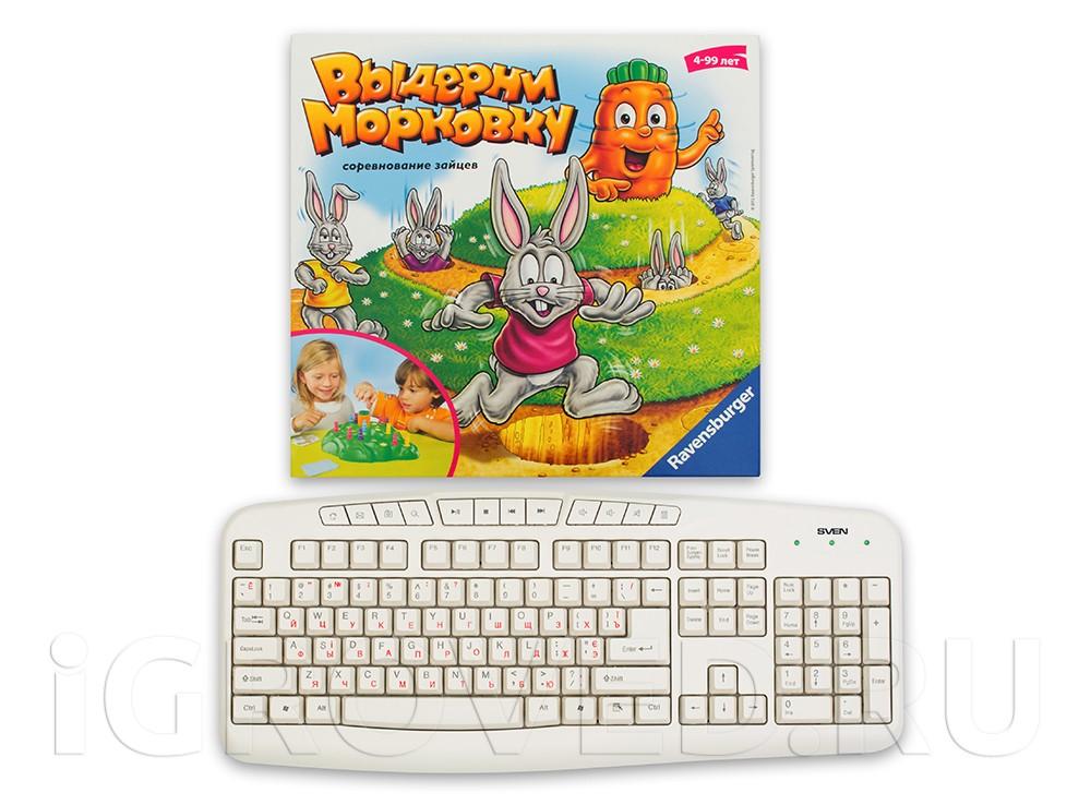 Коробка настольной игры Выдерни морковку в сравнении с клавиатурой