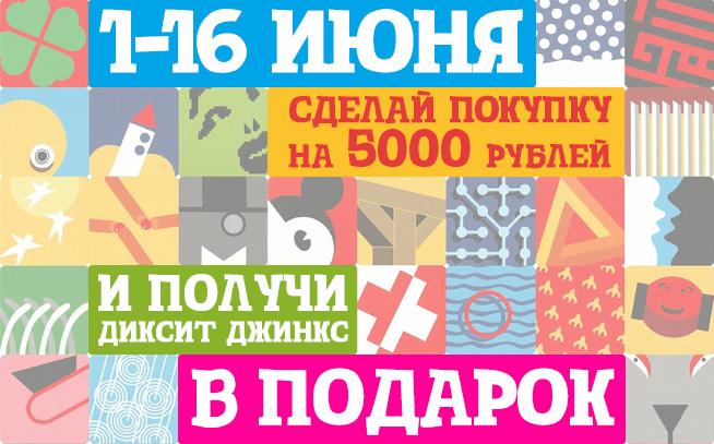 С 1 по 16 июня при покупке от 5000 рублей Игровед дарит настольную игру Диксит Джинкс!