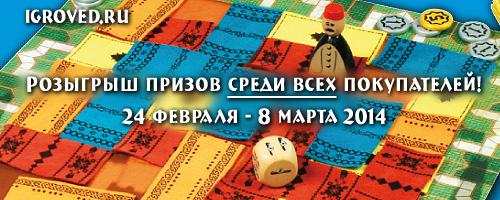 Акция 24 февраля - 8 марта 2014 в Игроведе: сделайте заказ и участвуйте в розыгрыше призов!