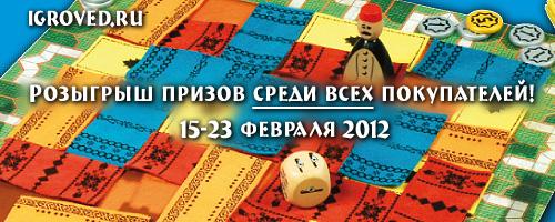 Акция 15-23 февраля 2012 в Игроведе: сделайте заказ и участвуйте в розыгрыше призов!