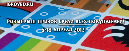 Акция 5-18 апреля 2012 в Игроведе: сделайте заказ и участвуйте в розыгрыше призов!