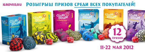Акция 11-22 мая 2012 в Игроведе: сделайте заказ и участвуйте в розыгрыше призов!