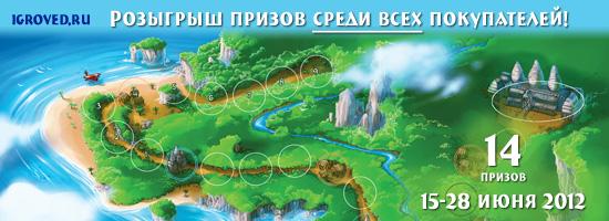 Акция 15-28 июня 2012 в Игроведе: сделайте заказ и участвуйте в розыгрыше призов!