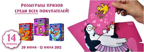 Акция 29 июня - 12 июля 2012 в Игроведе: сделайте заказ и участвуйте в розыгрыше призов!