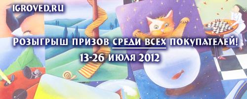 Акция 13-26 июля 2012 в Игроведе: сделайте заказ и участвуйте в розыгрыше призов!
