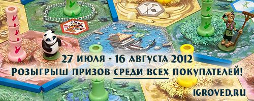 Акция 27 июля - 16 августа 2012 в Игроведе: сделайте заказ и участвуйте в розыгрыше призов!