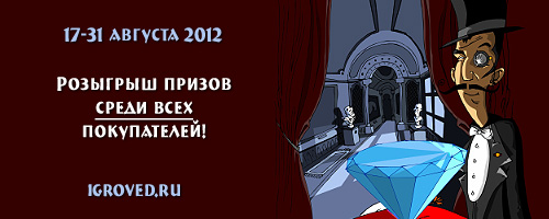 Акция 17-31 августа 2012 в Игроведе: сделайте заказ и участвуйте в розыгрыше призов!
