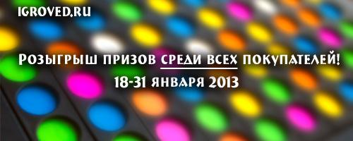 Акция 18-31 января 2013 в Игроведе: сделайте заказ и участвуйте в розыгрыше призов!