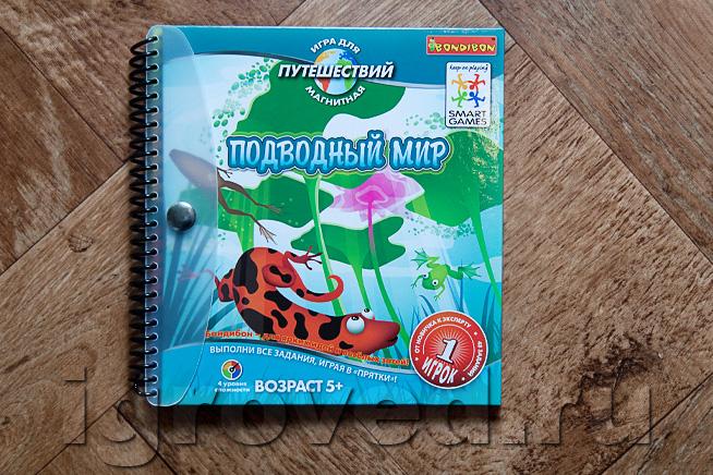 Игра головоломка подводный мир