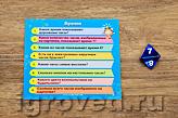Настольная игра Сундучок знаний: Мир Математики
