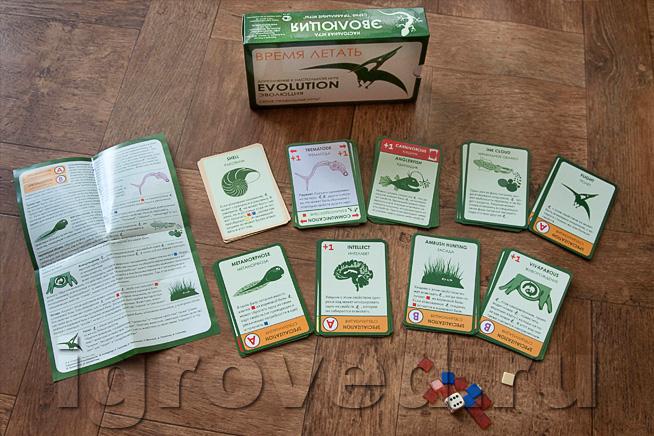 Как сделать настольную игру эволюция 120